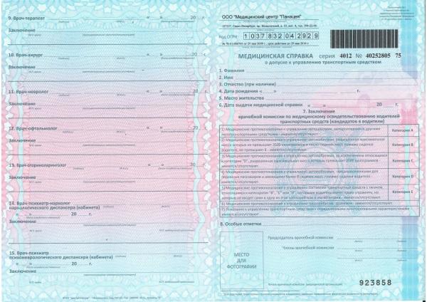 Медицинская справка 083/у-89