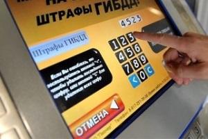 Срок оплаты штрафа ГИБДД.