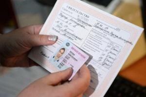 Продление срока водительских прав.