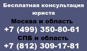 Бесплатная консультация юриста по телефону.