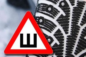 Штраф за отсутствие знака шипованная резина на автомобиле.