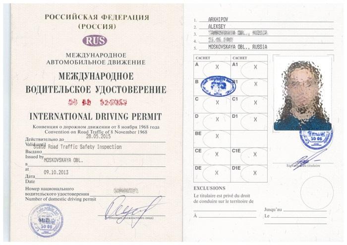 Водительское удостоверение международного образца - фото