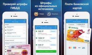 Оплатить штрафы ГИБДД через мобильное приложение