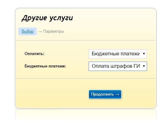 Оплатить штраф ГИБДД онлайн через Монета.ру