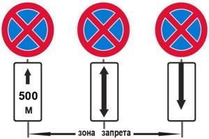 Знак остановка запрещена.