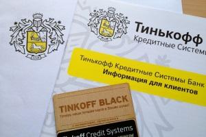 Автокредитование в Тинькофф банке.