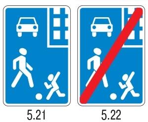 Знаки начала и окончание жилой зоны.