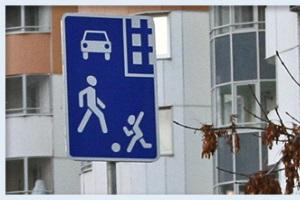 Правила езды в жилой зоне.