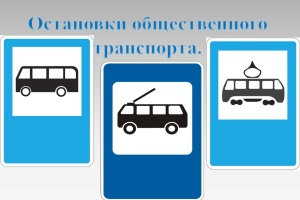 Знаки остановки маршрутно-транспортных средств.