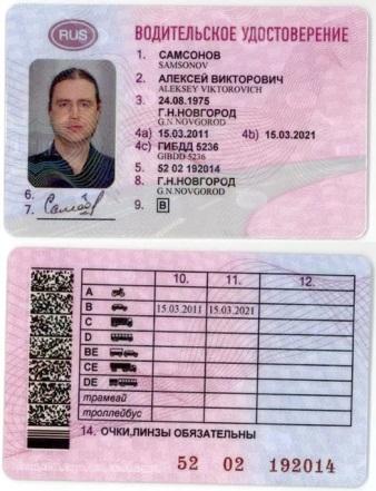 Новое образец водительского удостоверения.
