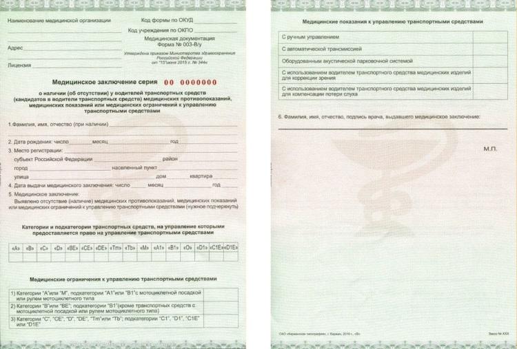 Новая форма медицинской водительской справки № 003-ВУ