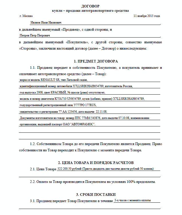 Образец заполнения договора на куплю-продажу автомобиля стр. 1