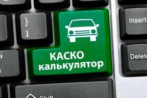 Расчет страховки КАСКО онлайн