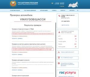 Проверка авто на запреты доступна на официальном ресурсе ГИБДД