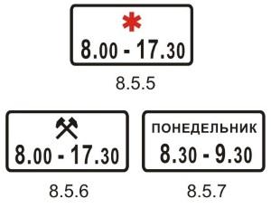 Информационные таблички о времени действия знака