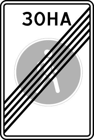 Знак 5. 34 — конец пешеходной зоны