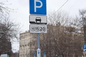 Дорожный знак платной парковки