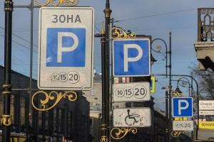 Парковочное место для людей с ограниченными возможностями