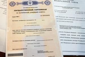 Постановление РФ о маткапитале.