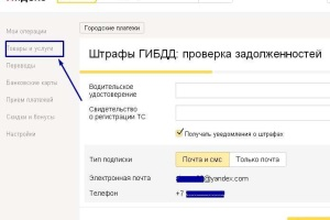 Оплата штрафа через Яндекс Деньги.