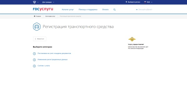 Сайт ГИБДД.