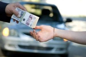 Продажа и снятие с учета автомобиля.