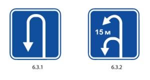 Знаки запрещающие поворот налево.