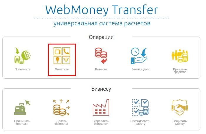 Оплатить штраф ГИБДД через вебмани