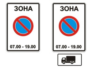 """Зона действия знака в отведенное время суток """"Остановка запрещена"""""""