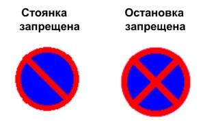Отличие знака остановка запрещена и стоянка запрещена.