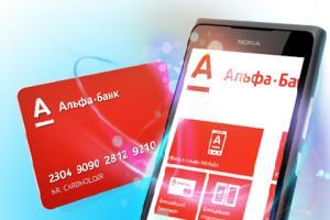 Способы оплаты кредита в Альфа банке.