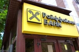 Взять автокредит в Райфайзен банке.