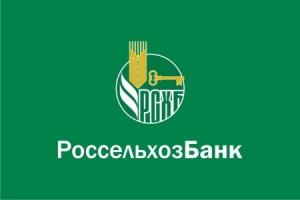 Автокредитование в Россельхозбанке