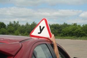 Учебная езда ограничение скорости