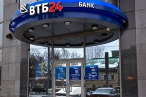 Условия кредитования в ВТБ 24.