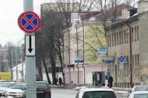 Зона действия знака Остановка и стоянка запрещена.