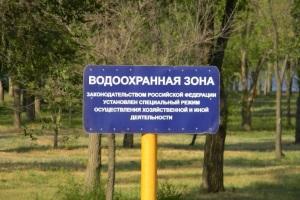 """Знак """"Водоохранная зона"""""""