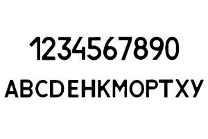 12 букв, которые используются в автомобильных номерных знаков