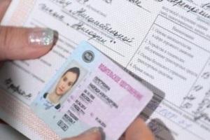 Замена ВУ при смене фамилии