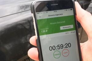 как оплачивать парковку в Москве