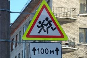 """Дорожный знак """"Осторожно дети"""""""