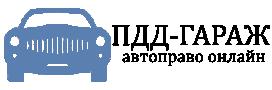 Pdd-Garazh.Ru